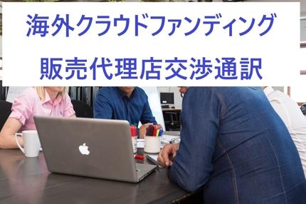 【無料コンサル込】海外クラウドファンディング販売代理店交渉通訳(逐次通訳)