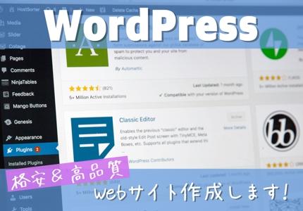 WordPressでサイト制作いたします