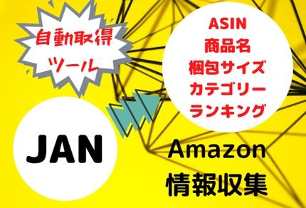 【モニター価格】JAN→Amazonの商品データを取得するツール【残1】