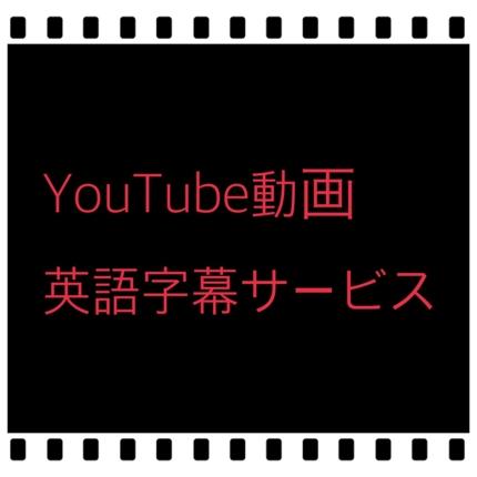 YouTube動画 英語字幕サービス
