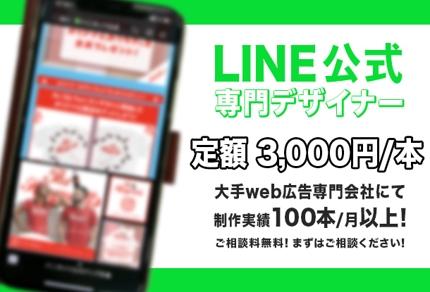 LINE公式広告バナー制作 定額¥3,000/本