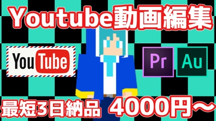 Youtube用動画編集代行します