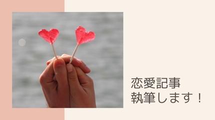 恋愛系のコラム記事執筆します!【1文字1.0円】