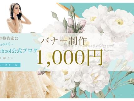 【1,000円】バナー、ヘッダーを作成いたします!