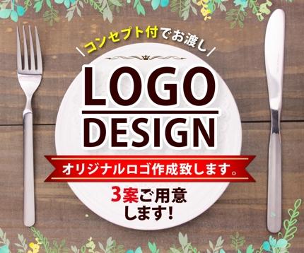 ロゴデザイン 3案以上ご提案!想いを込めたロゴマークを作りませんか?