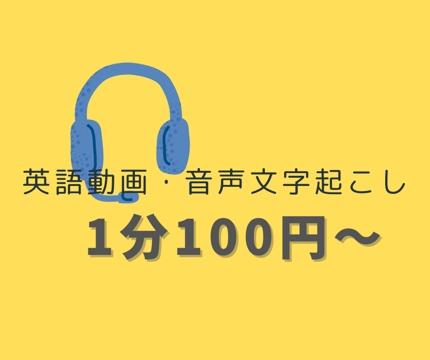 英語動画・音声ファイル書き起こし 1分100円~