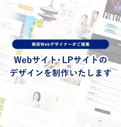 高品質なWebサイト・LPデザインを制作いたします