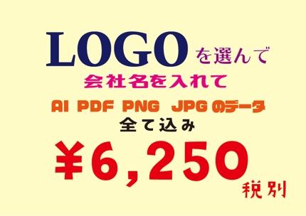 ロゴマーク6250円(税別)で販売します