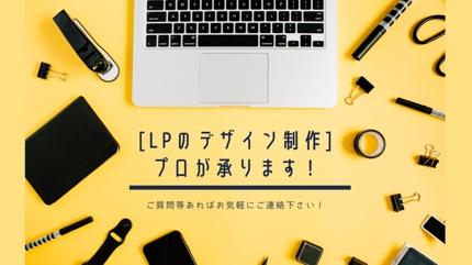 【LPデザイン制作】プロがオリジナルデザインで制作します