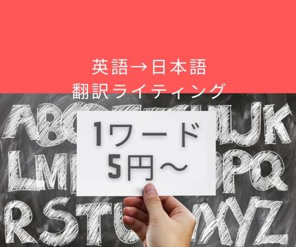 □■読みやすい日本語■□英→日翻訳ライティング 無料トライアル200単語!