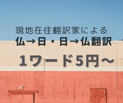 フランス語⇔日本語翻訳いたします。 1単語5円~