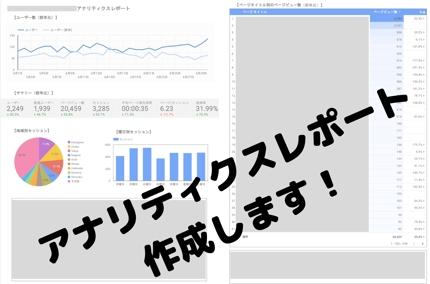WebサイトのGoogleアナリティクス分析レポート作成します。