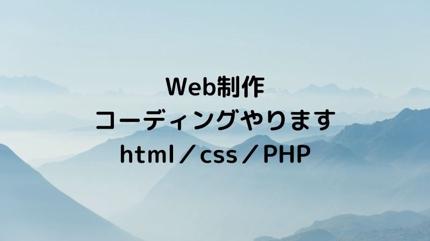 Web制作コーディング