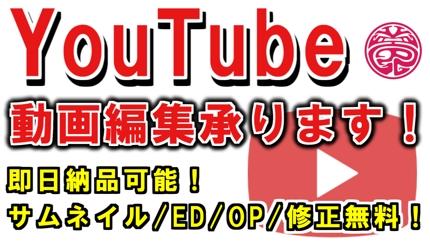 Youtube 動画編集承ります!
