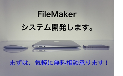 FileMaker(ファイルメーカー )新規開発、追加、修正、保守の対応します!