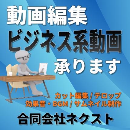 【動画編集】ビジネス系動画