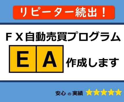 FX自動売買プログラム(EA)制作