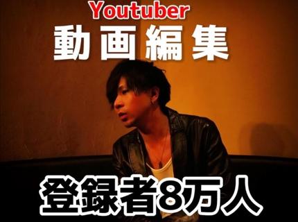 【Youtuber動画編集】あなたの面白さ引き出します!!