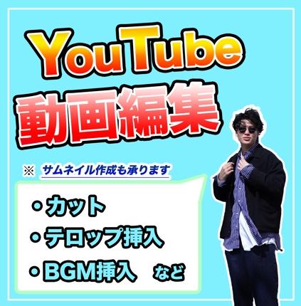 YouTube動画編集お任せ下さい!
