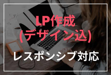 LP(ランディングページ)を作成します!