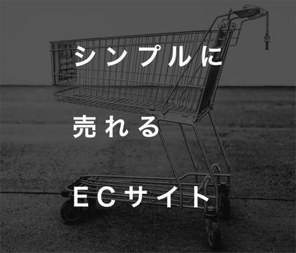 公式ShopifyPartnerが運用しやすいオンラインショップ制作します