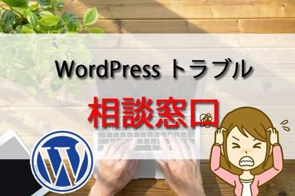 WordPressトラブルを解決します