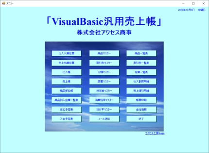 「VisualBasic汎用売上帳」