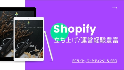 Shopifyでネットショップを制作いたします【EC構築×SEO×SNS】