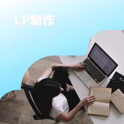 シンプルでわかりやすいLP制作をします