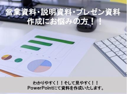 PowerPoint資料作成いたします(1枚~でも作成可)