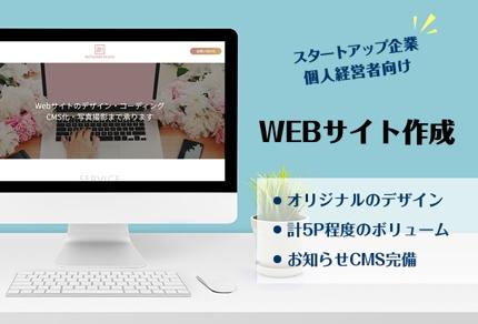 【先着5名様】スタートアップ企業・個人経営者向けWEBサイト制作