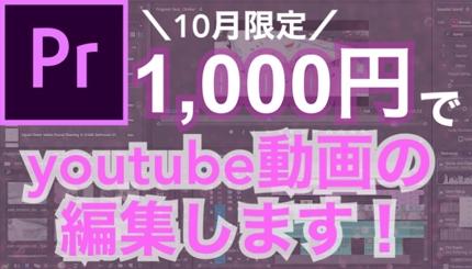 \10月限定・1,000円で動画編集承ります/