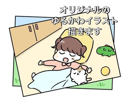 ゆるかわいいデフォルメイラスト描きます☆ 1コマ漫画も可