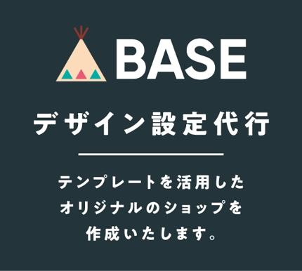 BASEのショップデザイン設定を代行します