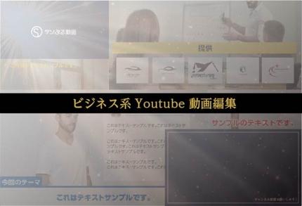 Youtube 動画編集【ビジネス系 】