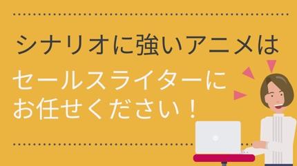 セールスライター作る「伝わるVYONDアニメ」