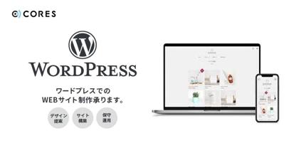 WordPressでのWEBサイト制作承ります