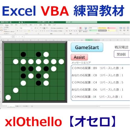 Excel VBA 練習教材 「xlOthello」(既製品の納品)