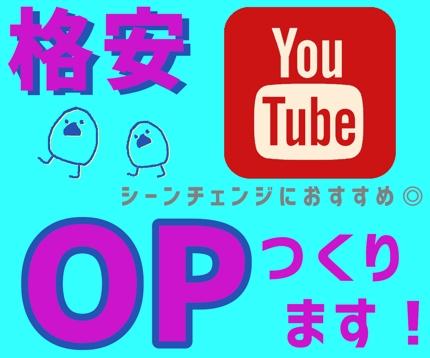 YouTube向けOP/トランジションつくります