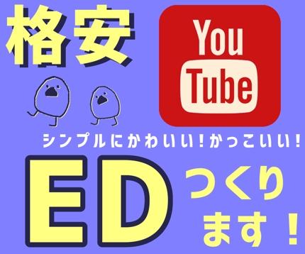 YouTubeのED(エンディング)動画つくります