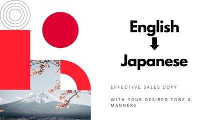 マーケティング文章を英語から日本語に翻訳 (~200語)