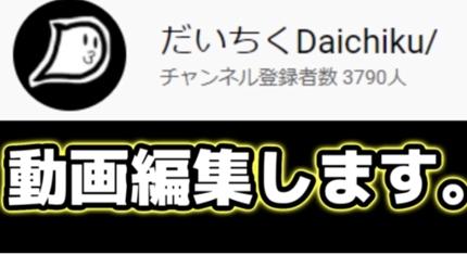 【最短1日】Tiktok に合わせた動画編集