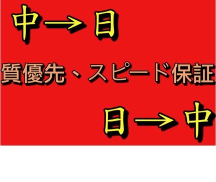 中日二ヶ国語ネイティブによる中日対訳サービス(ジャンル無制限)