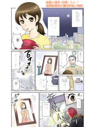 オーダーメイド漫画作成