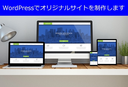 WordPressでオリジナルサイトをデザインから制作