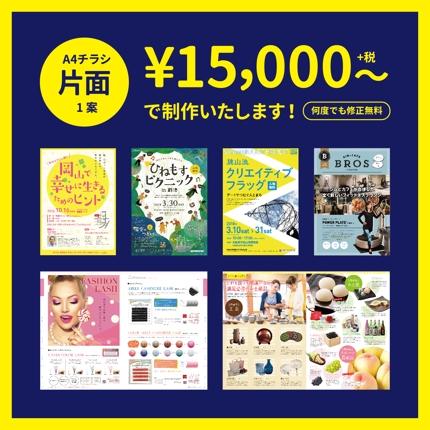 チラシのデザイン片面15,000円~(税・手数料別)承ります!