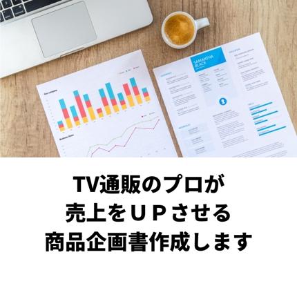 採用される☆商品企画書作成します。