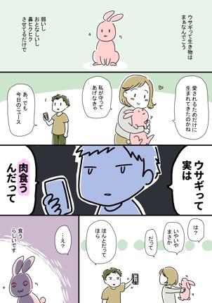 シンプル漫画