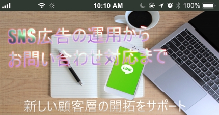 【LINE広告など】!SNS広告運用サービス【広告運用から顧客対応含む】
