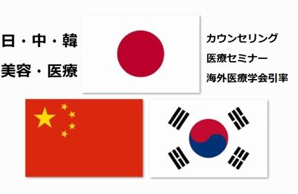 日⇔中⇔韓 美容外科 セミナー・カウンセリング通訳 美容医療海外ビジネスサポート